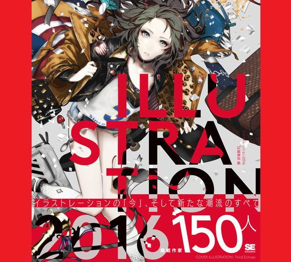 """New art book """"Illustration 2016"""" gathers 150 of today's best pro and amateur illustrators"""