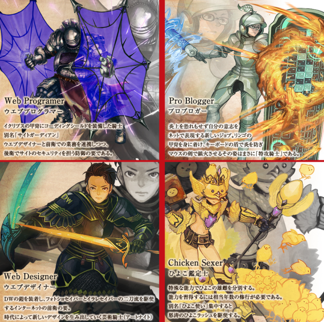 Japanese employment site reimagines web developers, accountants, and more as anime RPG heroes