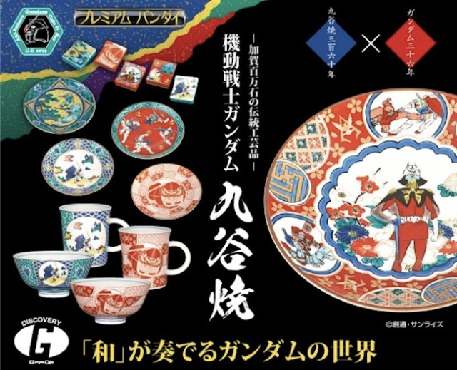 Anime meets traditional Japanese porcelain in this beautiful Gundam themed Kutani ware!