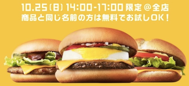 McDonald's Japan to give new burgers away for free—provided you have the right name