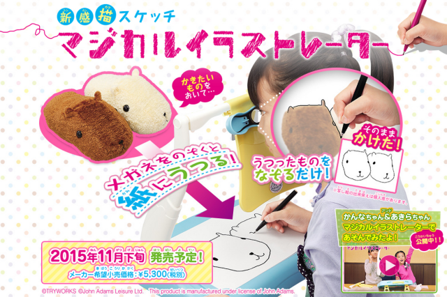 Bandai's new Magic Illustrator may be for kids, but we want one too!