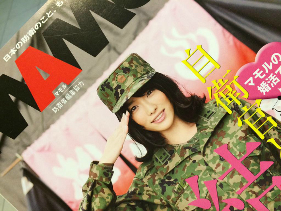 Japan Self-Defense Force's official magazine causes a stir for featuring gravure idols
