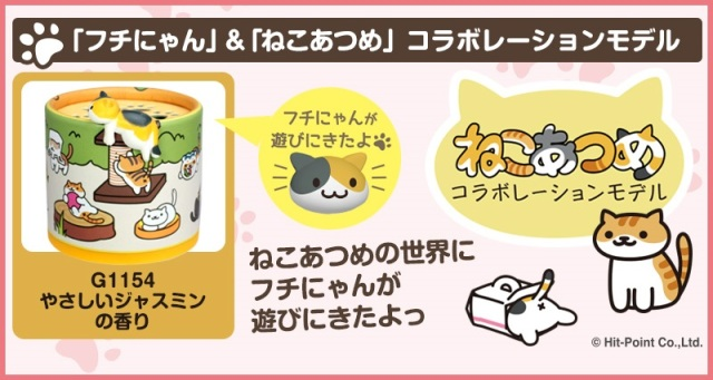 Neko Atsume air fresheners and kitty friends just as relaxing and cute as the game itself
