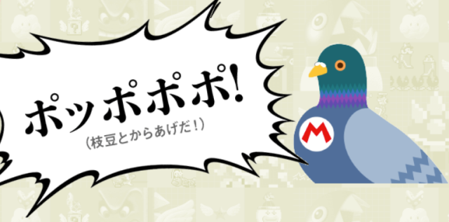Troll levels still abound in Mario Maker, Nintendo releases another sassy pigeon comic to help