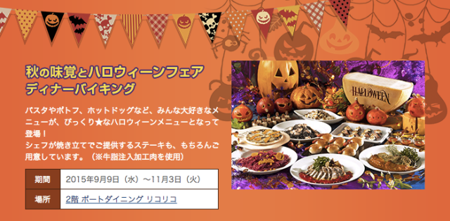 Universal Studios Japan unlocks its haunted hotel rooms, has a special menu for Halloween