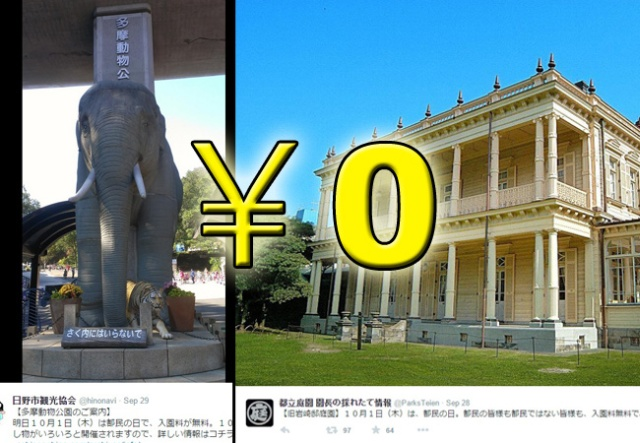Over 20 Museums, Galleries and Zoos in Tokyo are free for today only!