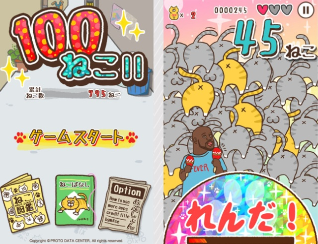 """100 Neko"" recreates all the fun of filling an alley with scores of cat butts on your iPhone"