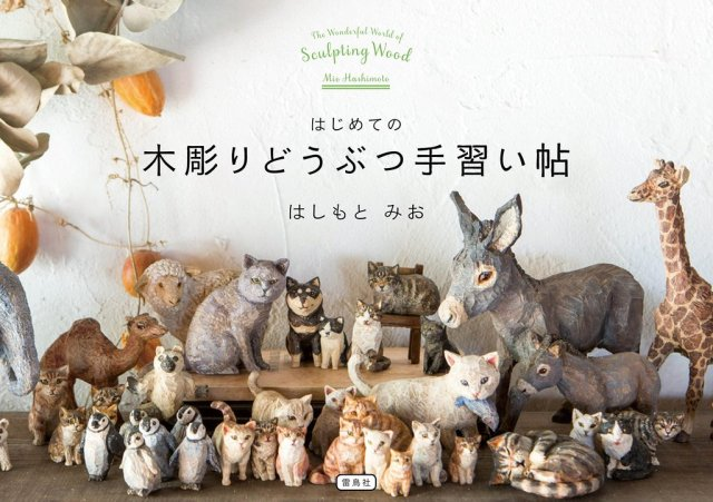 Artist Mio Hashimoto shares her stunning wooden animal sculptures and methods in new how-to book