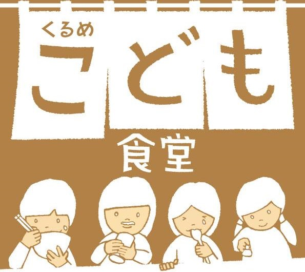 Meet the people and organizations who are tackling the problem of childhood hunger in Japan