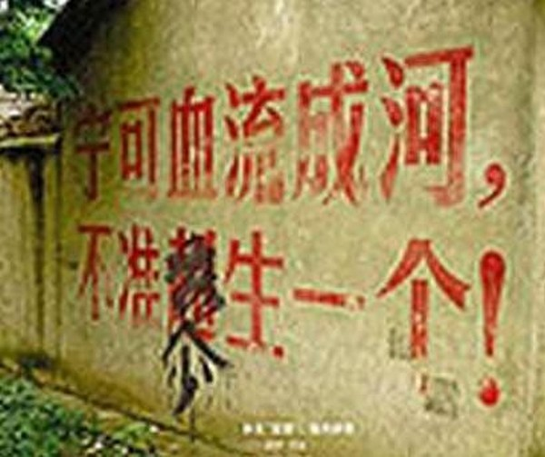 Shocking slogans promoting China's one-child policy threaten to kill, sterilize, take away riches