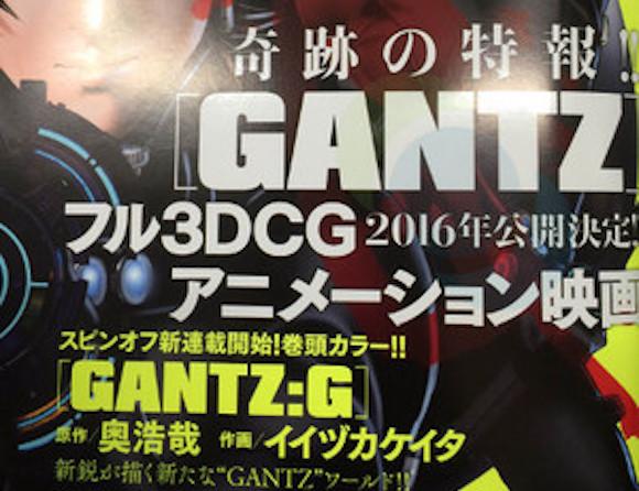Gantz manga gets 'full 3DCG' anime film in 2016