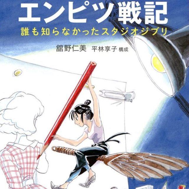 The Ghibli that no one knows: former animator's book offers inside look into famed anime studio