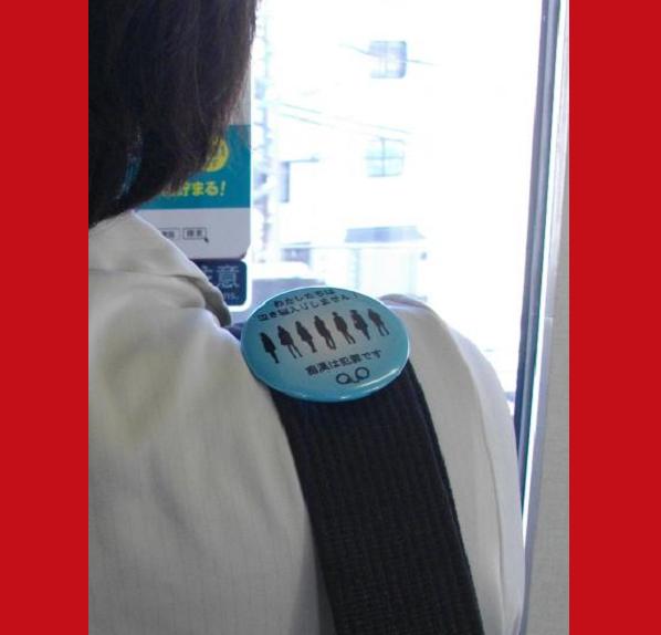 Japanese schoolgirl seeking crowdfunding, art submissions to produce anti-train groper pins