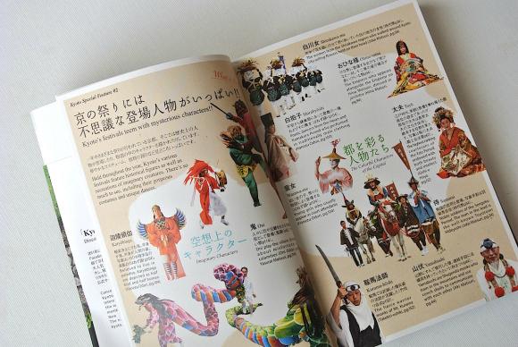 amazingkyotobook2