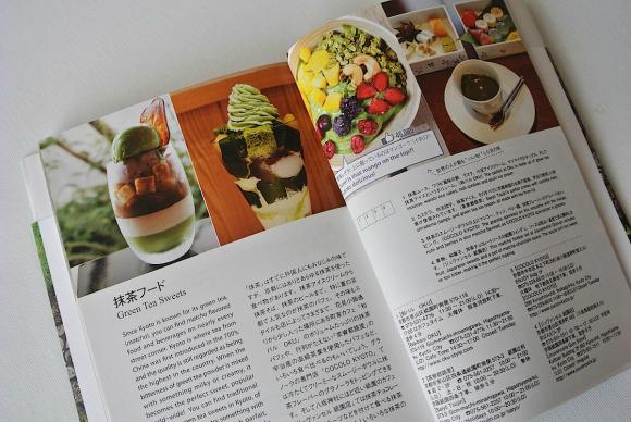amazingkyotobook3