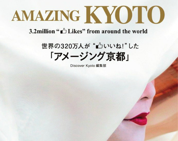 """Amazing Kyoto"" shows us sides of Japan's old capital we've never seen before — in two languages!"