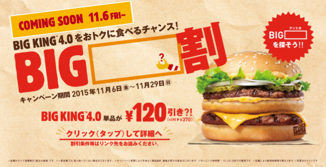 Burger King Japan giving discounts if you bring a McDonald's Big Mac into one of its restaurants