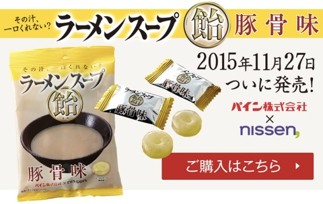 Check out the newest 'treat' from Japan—candy that tastes like pork ramen soup!