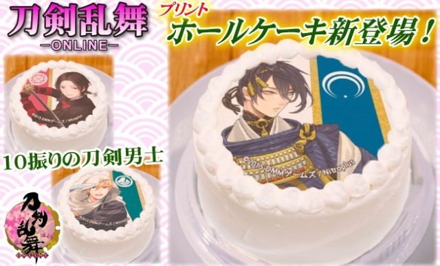 Order your own historical sword-turned-hot-guy Touken Ranbu cake just in time for the holidays