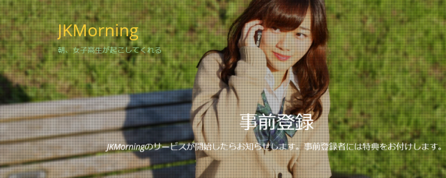 Good morning, senpai! Company offering wakeup calls from real Japanese schoolgirls