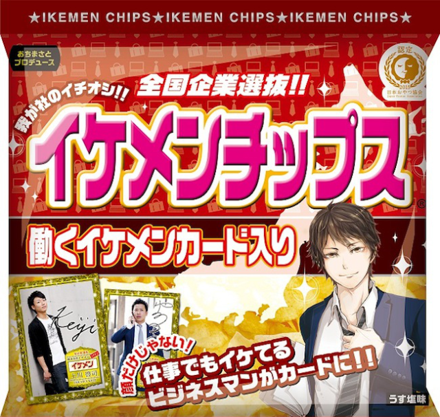 Like good-looking men? Now you can get your own ikemen hot guy in a bag…of chips!