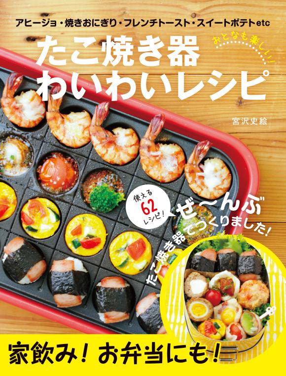 takoyaki 1