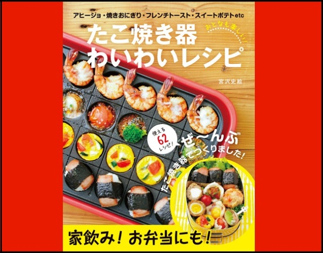 New cookbook turns the uni-tasker takoyaki maker into a versatile multi-tasker
