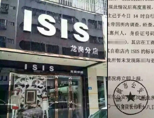 "Women's fashion retailer ""ISIS"" investigated by Chinese police, declared terror-free"
