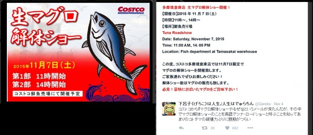 "Costco Japan wants all English speakers to know they're holding a ""Tuna Roadshow"""