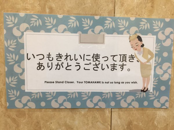 Japanese tourist center asks small-penised travelers to not make a mess in the bathroom