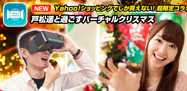 Need a date for Christmas Eve? VR headset lets you share cake with an anime voice actress