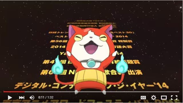 The number one movie in Japan last weekend awakens to be…Yo-kai Watch!