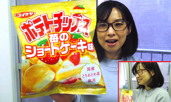 We try the latest crazy chip flavour from Japan: Strawberry shortcake 【Taste test】