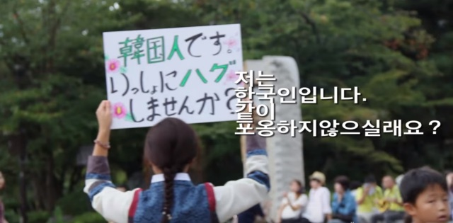 South Korean student in Japan hopes to improve international relations with free hugs【Video】