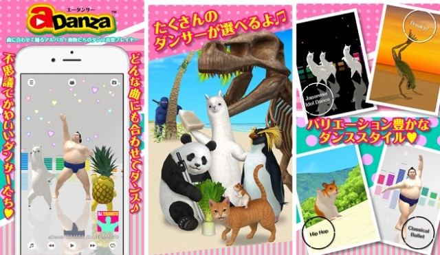 aDanza: Japan's wild music player app featuring dancing alpacas, sumo wrestlers and more! 【Video】