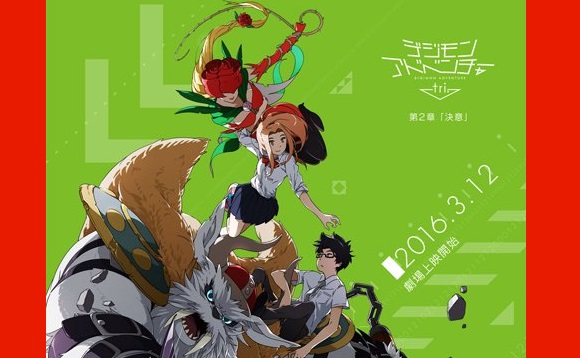 Digimon Adventure tri – Chapter 2 gets release date, Chapter 1 heading for DVD/Blu-ray