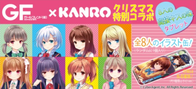 Anime girlfriend kiss-flavored candy: The lonely otaku's new favorite snack?