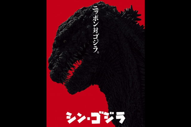 Teaser gives us our first peek at Japan's upcoming Godzilla movie—and he's gonna be BIG!【Video】