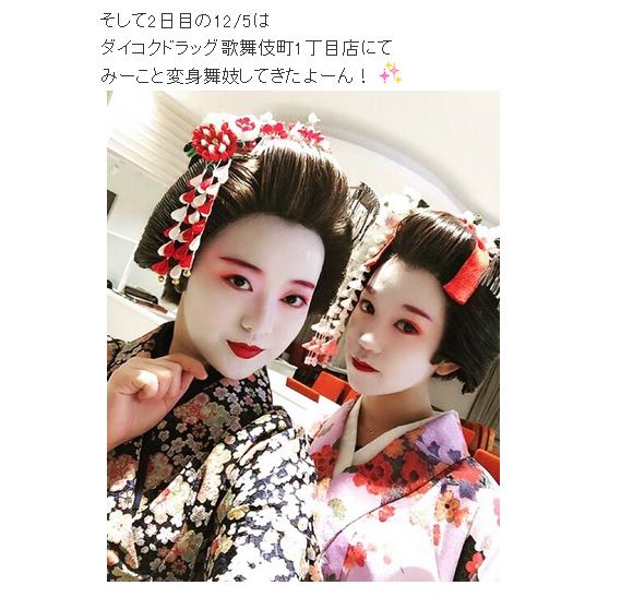hardcore geisha 01