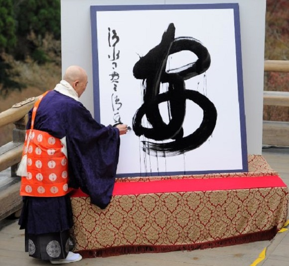 """Safety"" voted Japan's official kanji of 2015"