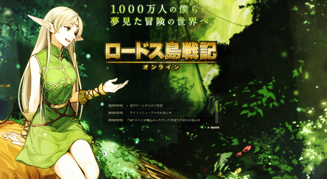 Record of Lodoss War MMORPG is finally going to be released…no, really!