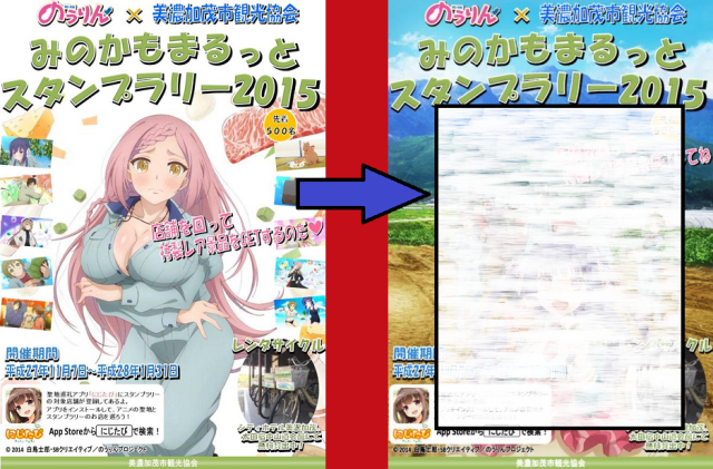 Bumper crop of anime boobs toned down in rural community's local tourism poster