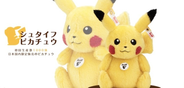 This limited-edition Pikachu doll from Steiff will zap you with its sheer cuteness!