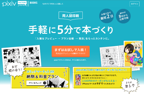New printing service offers custom-made manga in as little as five minutes!