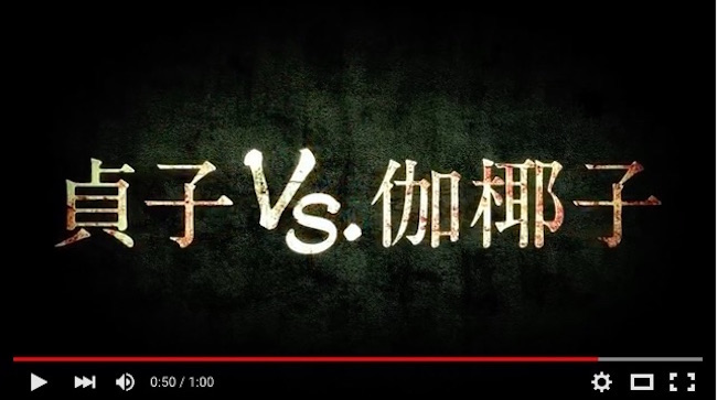 Sadako 0