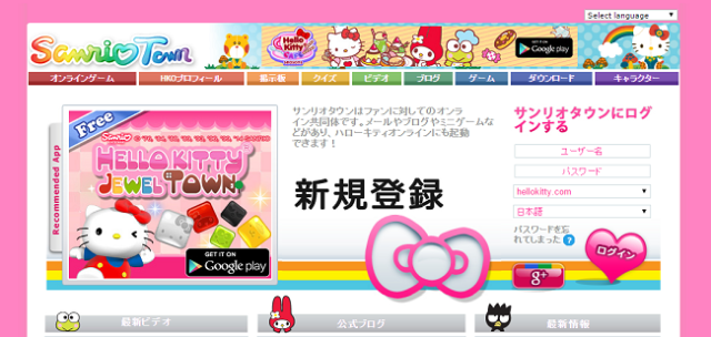 Hello Kitty Data Leak: If you have a SantrioTown account, you might want to change your password