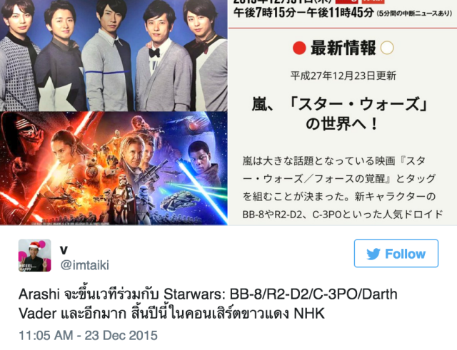 Annual New Year's Eve singing competition Kohaku will be invaded by Star Wars