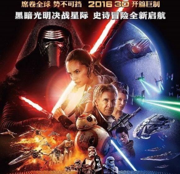 Is this new Star Wars promotional poster from China kinda racist? It certainly seems so