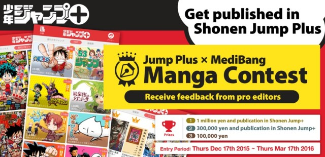Shonen Jump + now taking manga submissions from Japan and abroad in new contest