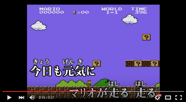 You can now sing the Super Mario Bros. theme at karaoke boxes in Japan